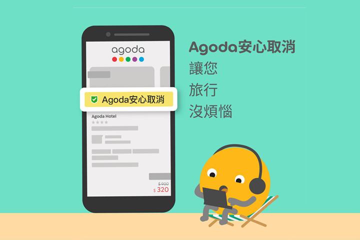 Agoda安心取消