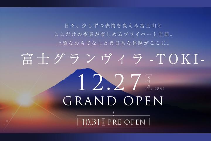 Fuji Gran Villa - TOKI