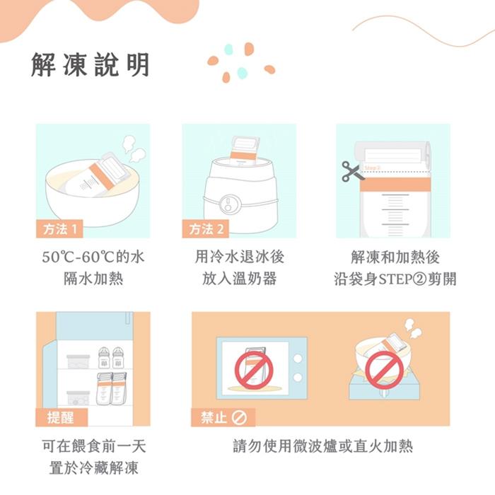 母乳儲乳袋使用方式