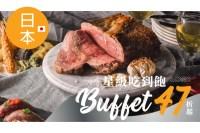 日本吃到飽餐廳