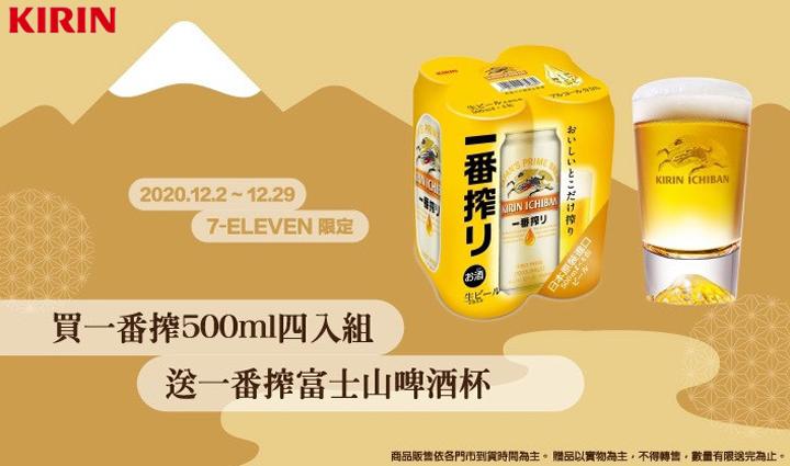 KIRIN 一番搾り 買500ml四入組 送富士山啤酒杯