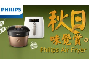 Philips飛利浦氣炸鍋