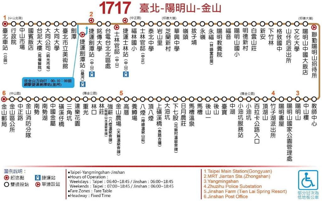 皇家客運1717
