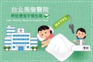 台北馬偕醫院 附近便宜平價住宿
