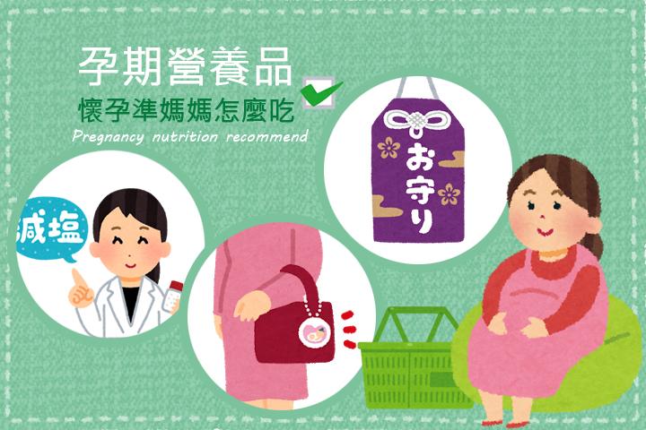 孕期營養品