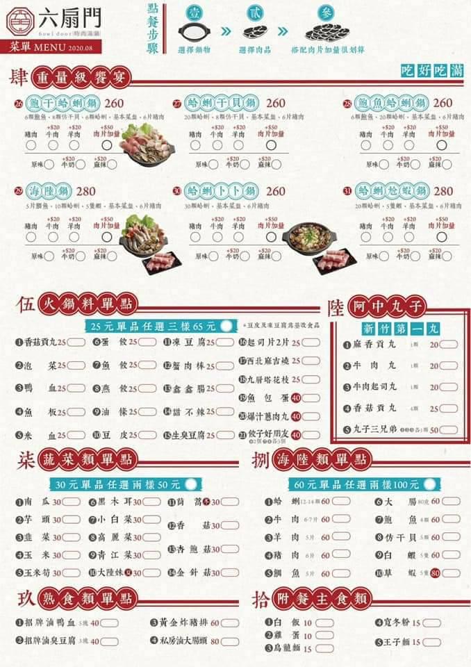 六扇門菜單