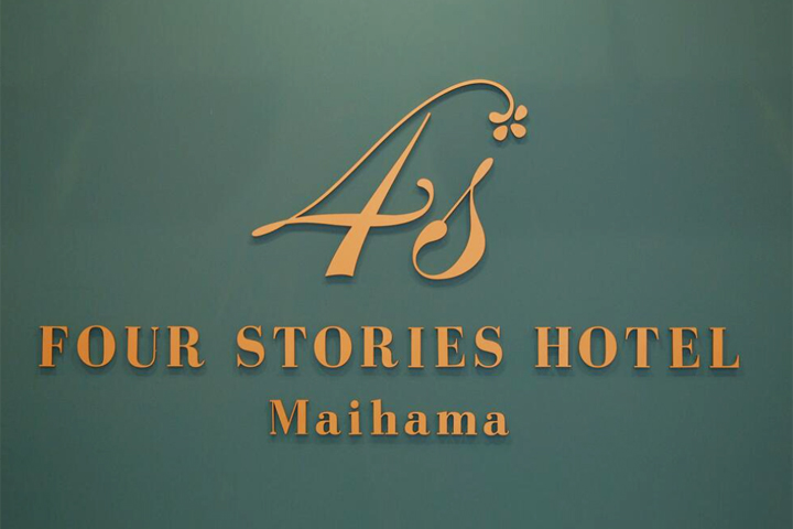 Four Stories Hotel Maihama