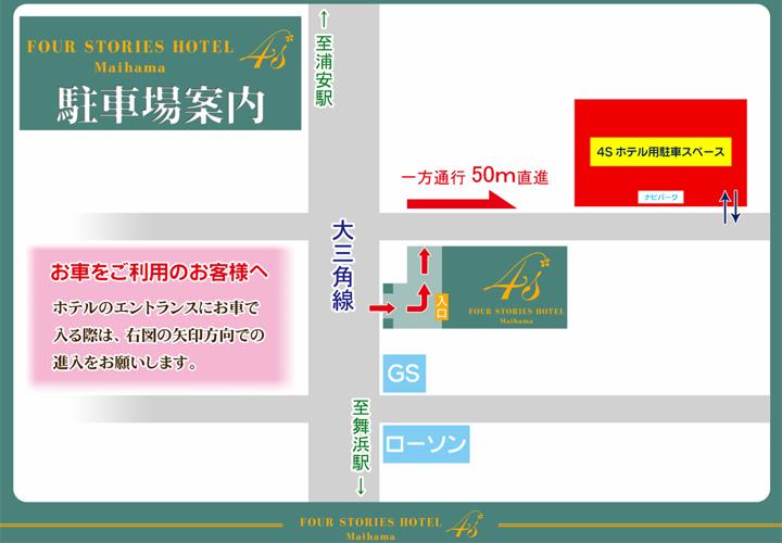 Four Stories Hotel 舞浜 停車場