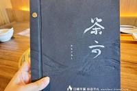 高雄茶六燒肉堂菜單