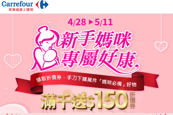 家樂福150元折價券 家樂福線上購物媽媽禮
