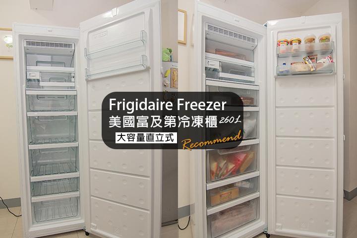 美國富及第冷凍櫃