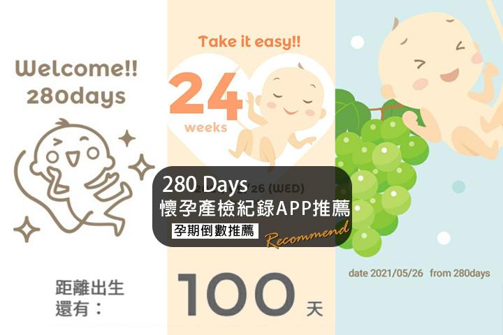 280days 懷孕產檢紀錄APP推薦