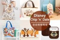 Disney迪士尼文具旗艦店 奇奇蒂蒂周邊