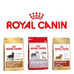 ロイヤルカナン(Royal Canin)
