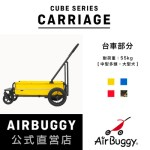 AirBuggy for dog エアバギー ドッグカート CARRIAGE キャリッジ 台車部分