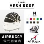 AirBuggy for Dog DOME2 ドーム2専用 メッシュルーフ Mサイズ エアバギー ドッグカート