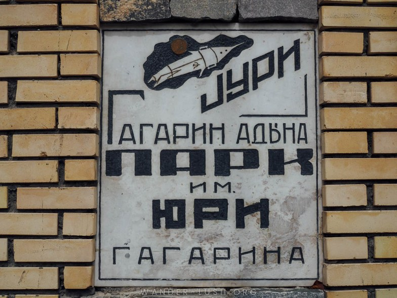 A old Soviet-era sign in Cyrillic language with a picture of a rocket.