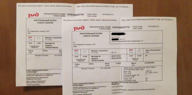 E-Tickets nach Russland