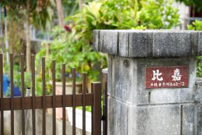 Hyosatsu in Kanji and Romanji