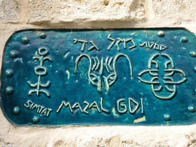 One day in Old Jaffa Tel Aviv, Zodiac street signs