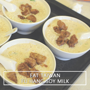 Eat Taiwan: Fu Hang Soy Milk (阜杭豆漿)