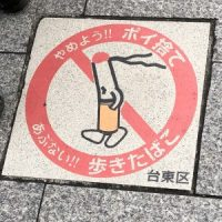 Japan - No Smoking Sign