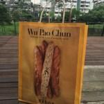 世界チャンピオンのパン屋さん★呉寶春麥方店(Wu Pao Chun Bakery)