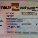 ロシアの観光ビザ(ツーリストビザ)・通過ビザ(トランジットビザ)を個人で取る方法(※私の場合)