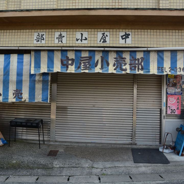 closed shop Kurashiki