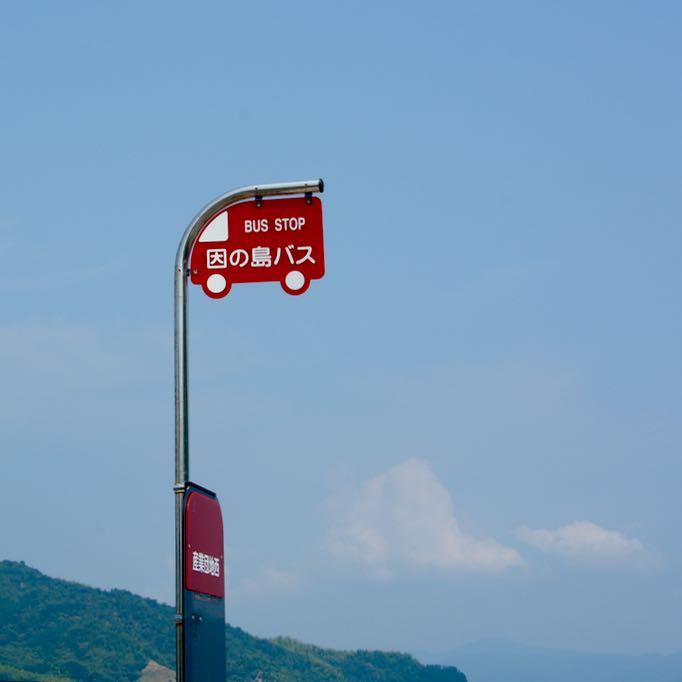 innoshima shimanami kaido cycle path bus stop