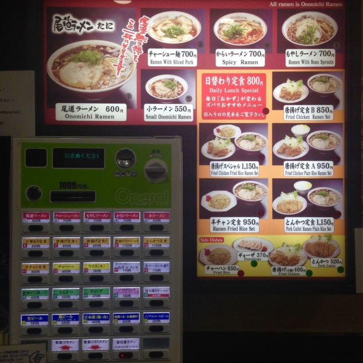 Onomichi ramen tami restaurant vending machine