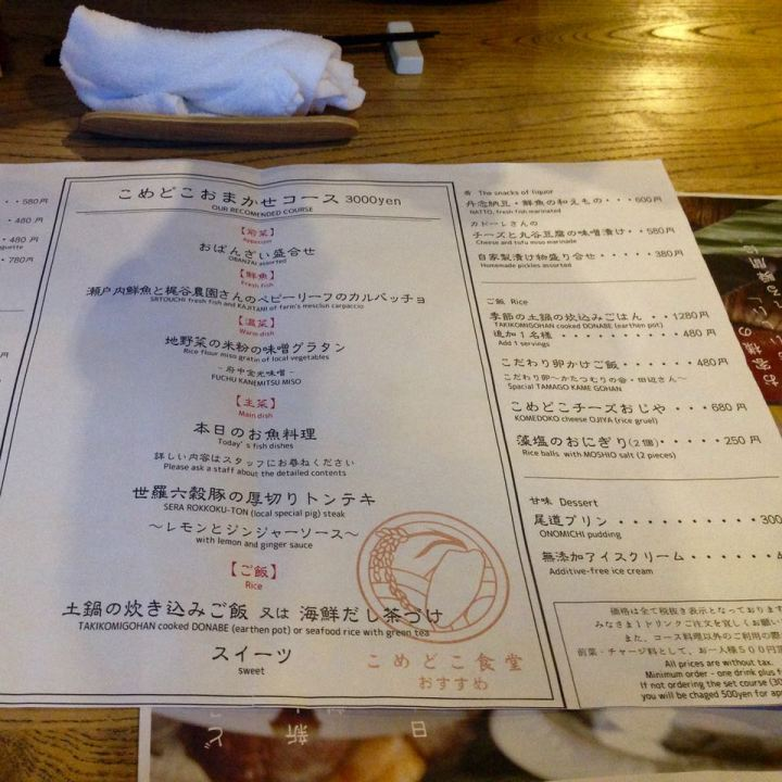 onomichi japan yamanako mill restaurant menu