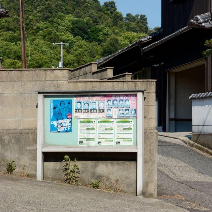 naoshima japan miyanoura police statin wanted