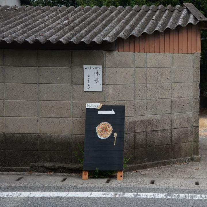 teshima ieura setouchi triennale bakery sign