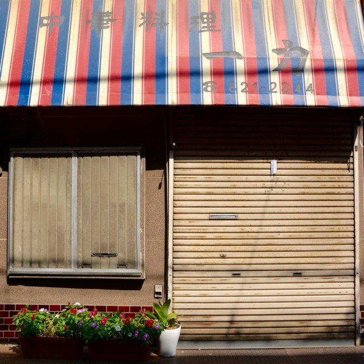 yanaka tokyo architecture striped blinds