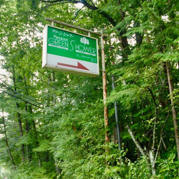 travel with kids japan fujiyoshida hiking bnb sign