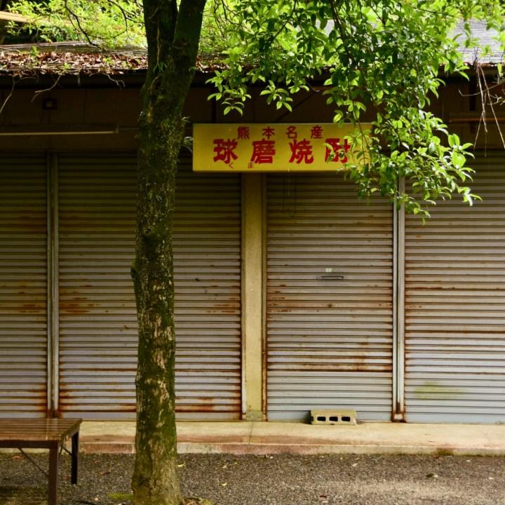 Suizenji Jojuen Kumamoto shop