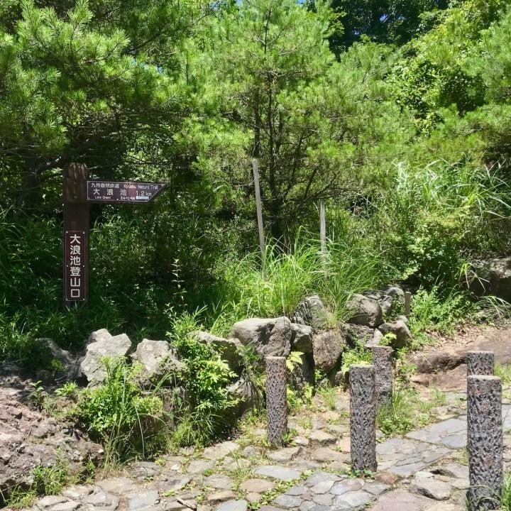 Onamiike lake hiking path