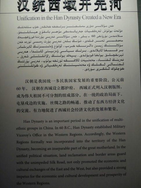 "Xinjiang Regional Museum: Wenn China Regionen militärisch übernimmt, dann ist das Unification = Einigung.// When China takes other regions with military forcethis is called ""unification""."