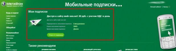 mobilnie-podpiski-megafon