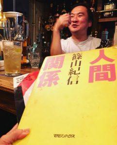 オーナーの村澤さんは篠山紀信に激写された人のひとりで、この本の冒頭に登場している