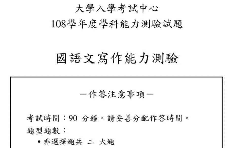 【欣新聞】學測國文搶高分:試題先懂「長寬高」,作文把握3法門! - 王欣國文