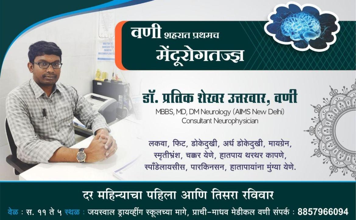 Madhav Medical