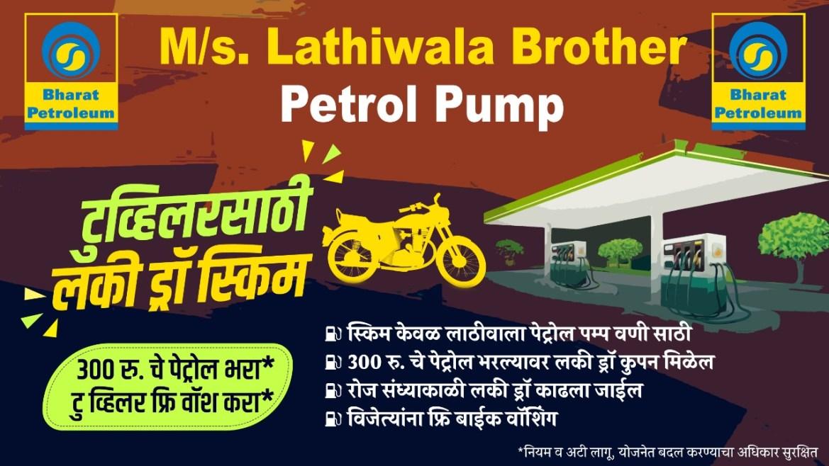 Lathiwala Petrol