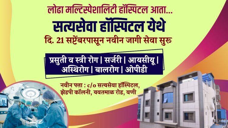 Lodha Hospital