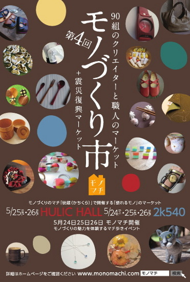 monozukuriichi_dm
