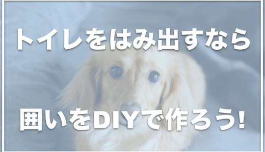 犬のトイレはみ出し防止のためにはDIYで囲いを作ろう!100均のプラダンがおすすめ?