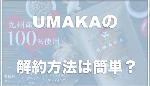 UMAKA(うまか)ドッグフードの解約方法は簡単!涙やけに効くかサンプルはあるかも調査!