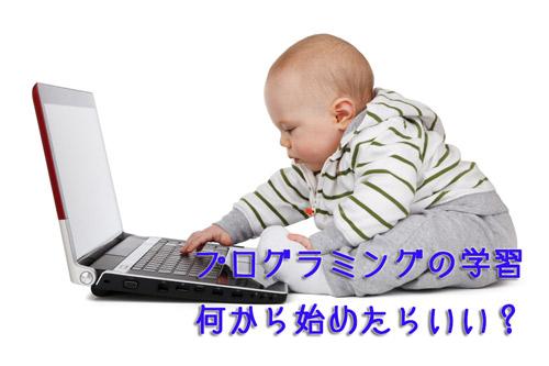 プログラミングの学習何から始めたらいい
