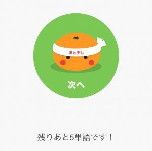 英単語学習アプリmikanを使ったら、本当スキマ時間で1日1000語覚えられるのか?
